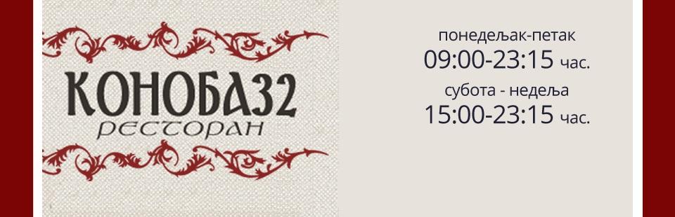 konoba-3211